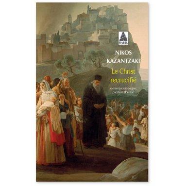 Nikos Kazantzaki - Le Christ recrucifié